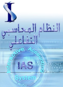 Interactive Accounting System -IAS- النظام الم�اسبي التفاعل